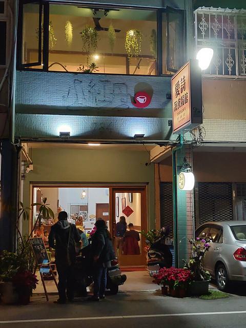 愛詩蔬食餐館(17)