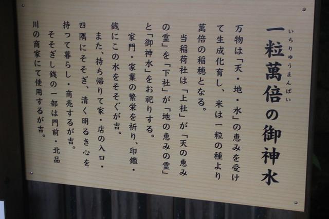shinagawajinja039