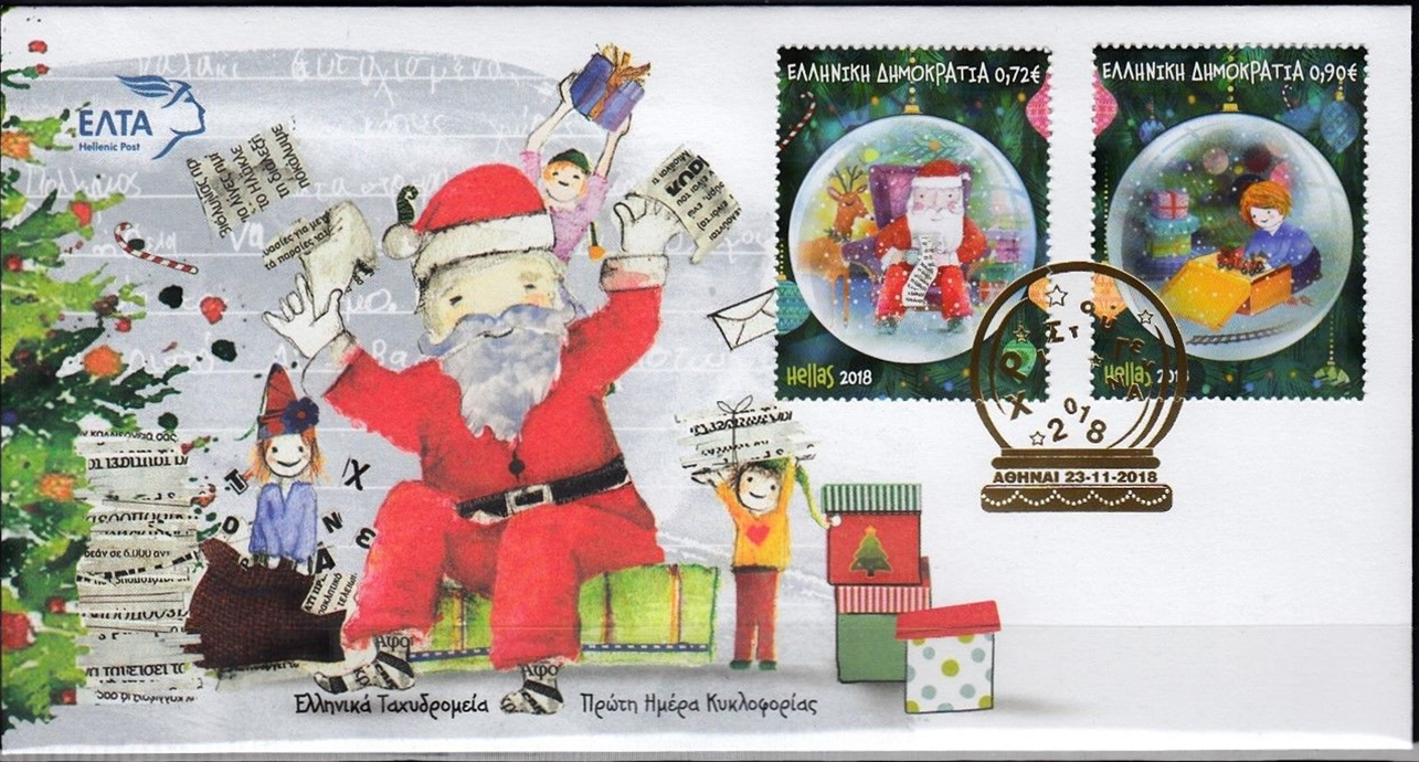 Greece - Christmas 2018 traditional gum stamps - First Day Cover #1
