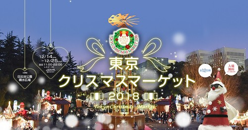 Hibiya Christmas Market