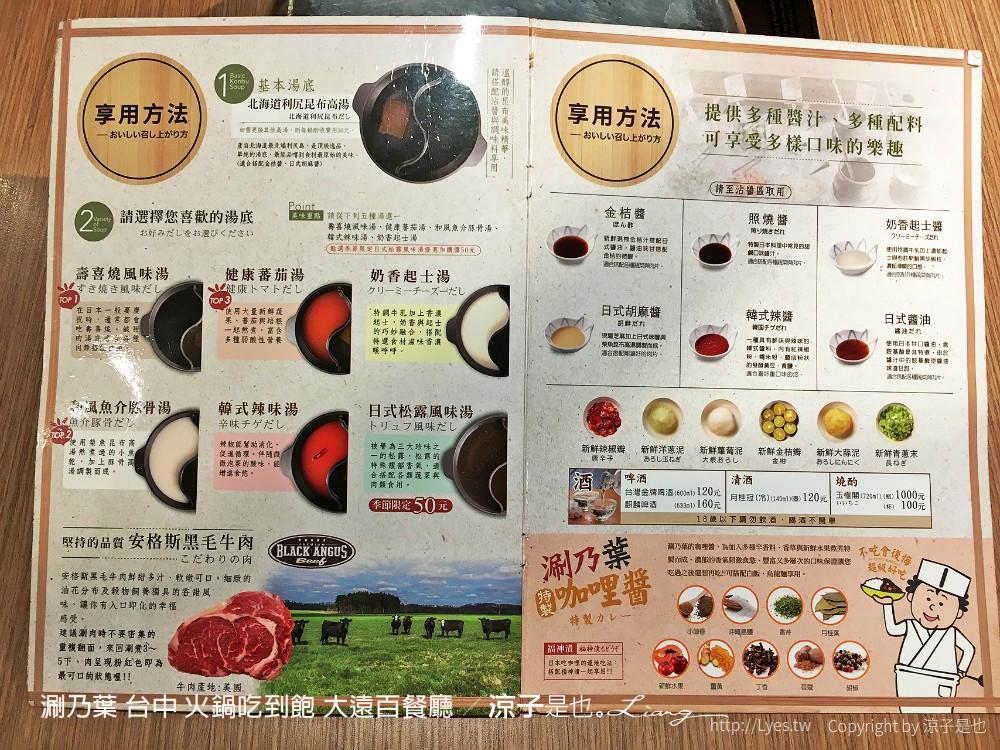 涮乃葉 台中 火鍋吃到飽 大遠百餐廳 3