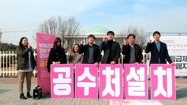 20181115_공수처공동행동_목요행동2주차