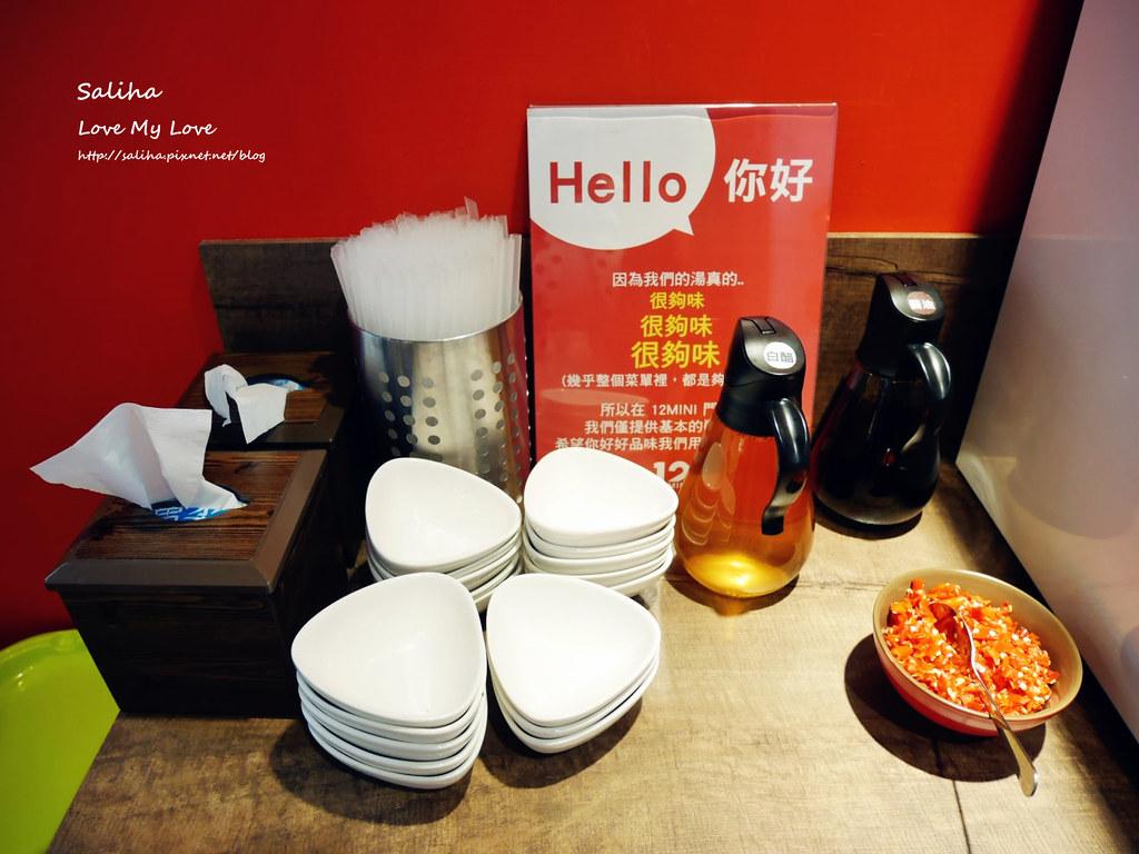 台北東區忠孝復興站附近餐廳美食推薦12mini迷你小火鍋 (19)