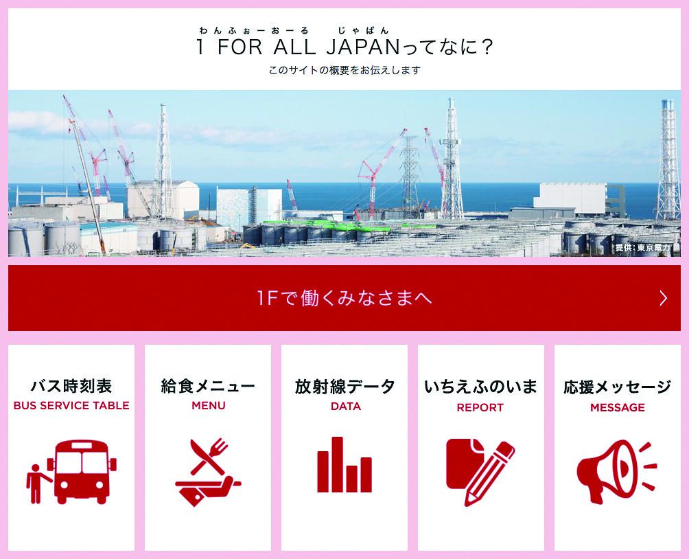 福島第一核電廠廢爐全紀錄