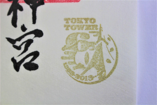 towerdaijingu-gosyuin02