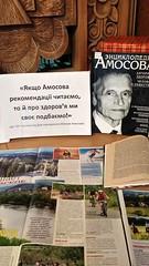 книжкова виставка М. Амосов 18.12.18 В. Некрасова