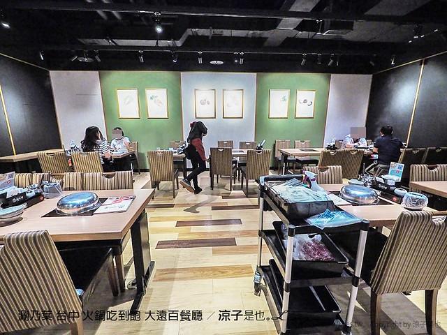 涮乃葉 台中 火鍋吃到飽 大遠百餐廳 53