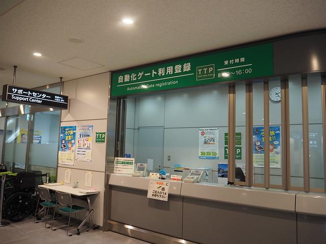 PC310181 自動化ゲート利用登録 成田国際空港 出国 登録方法