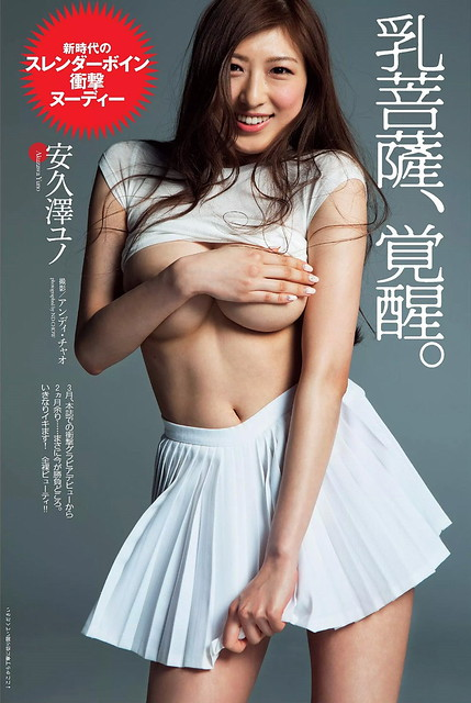 安久澤ユノ12