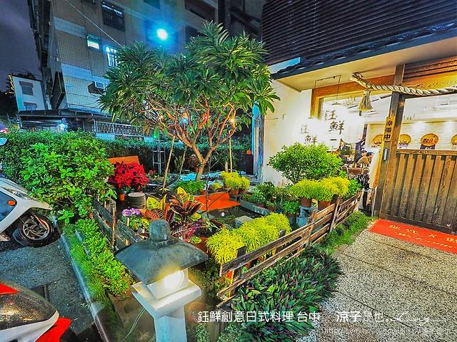 鈺鮮創意日式料理 台中 36