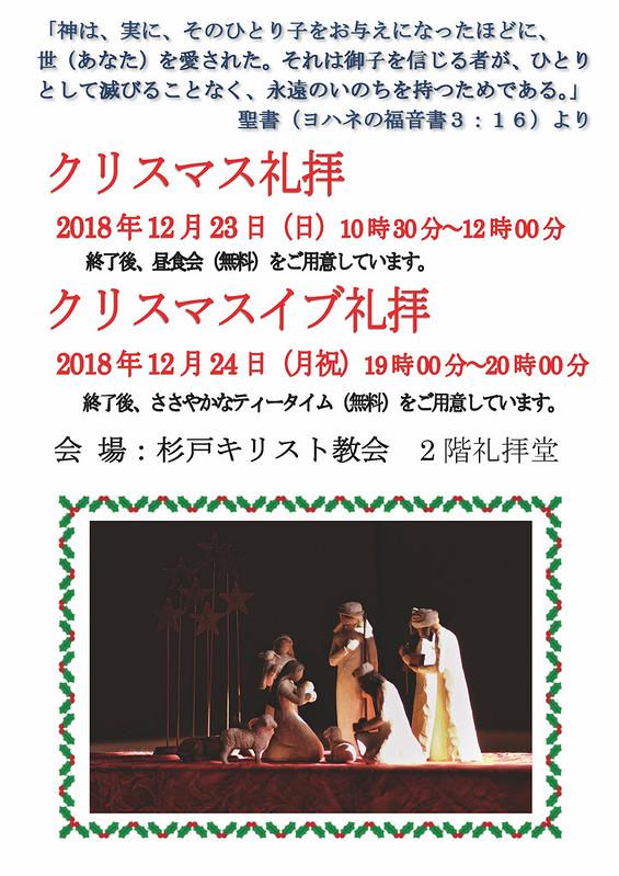 クリスマスチラシ2018_ページ_1