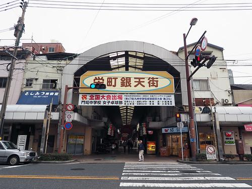 門司港栄町銀天街