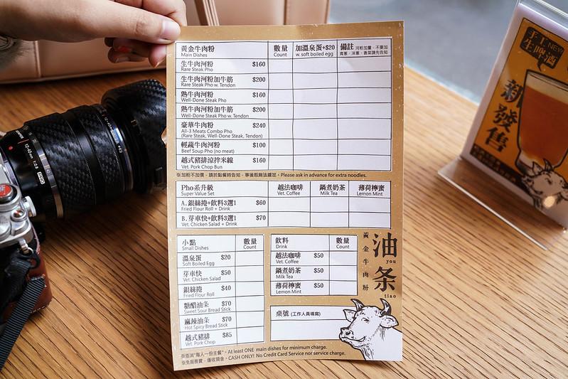 油条 黃金牛肉粉 (1)