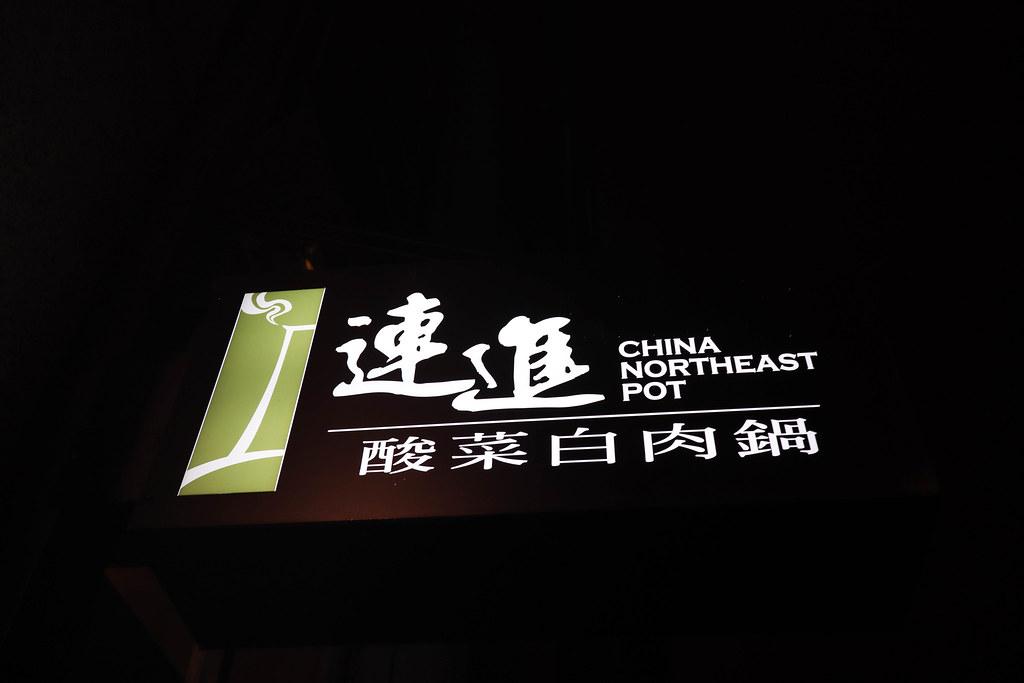 連進酸菜白肉鍋 內湖店 (1)