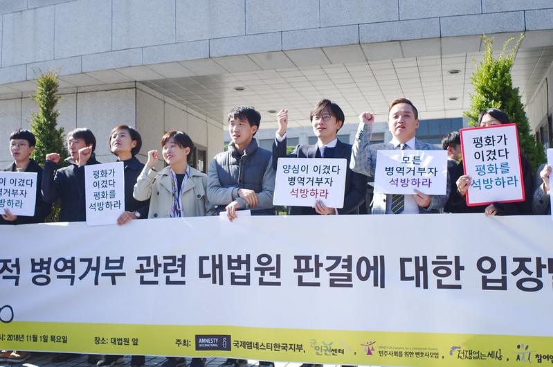 20181101_대법원_병역거부_결정_기자회견(3)