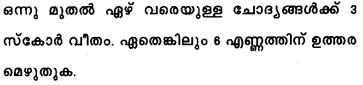 Plus One Maths Model Question Papers Paper 4A