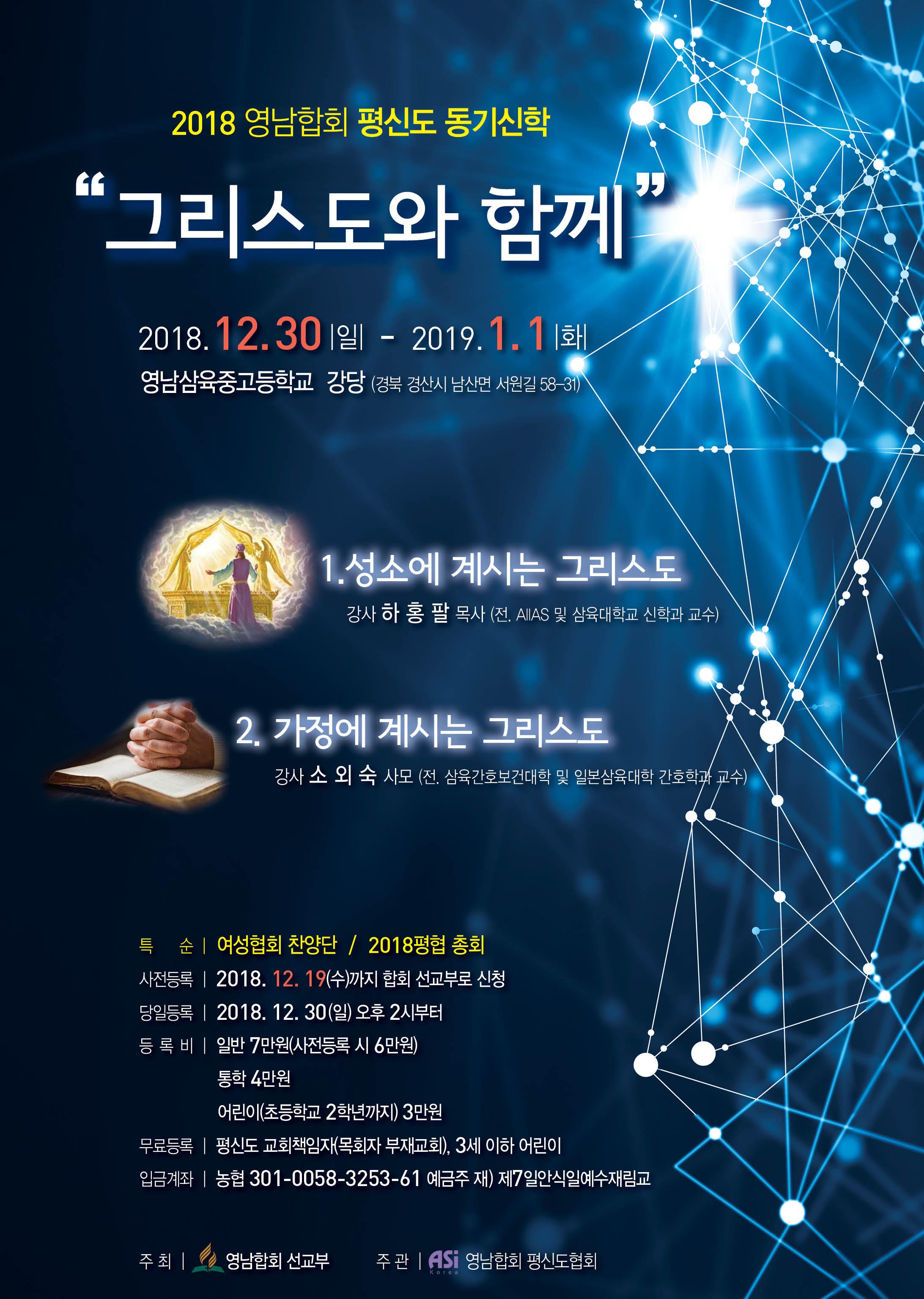2018 평신도 동기신학 포스터