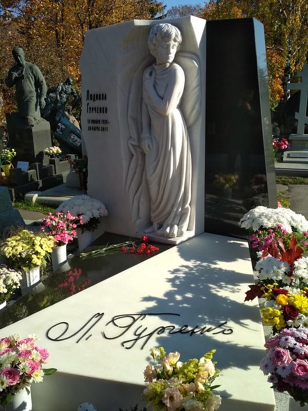 Москва - Новодевичье кладбище - Людмила Гурченко