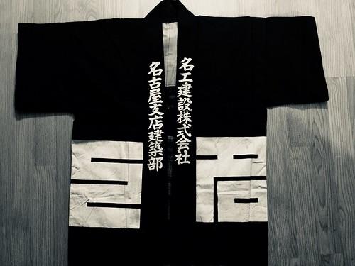 Japanese Hapi (Front)