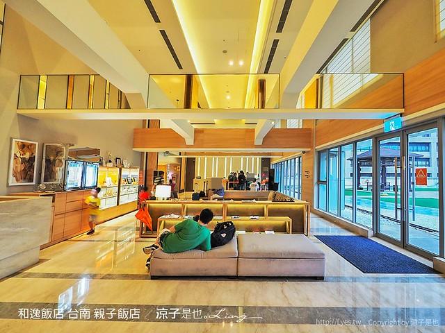 和逸飯店 台南 親子飯店 69