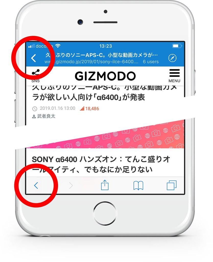 iPhoneの「戻る」機能
