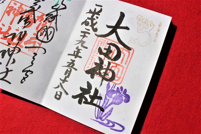 上賀茂神社の境外にある(徒歩5分ほど)大田神社の御朱印。