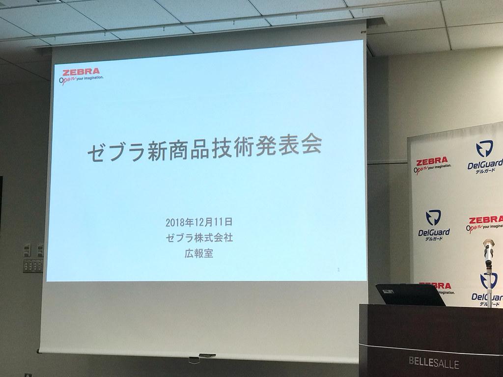 ゼブラ新商品技術発表会