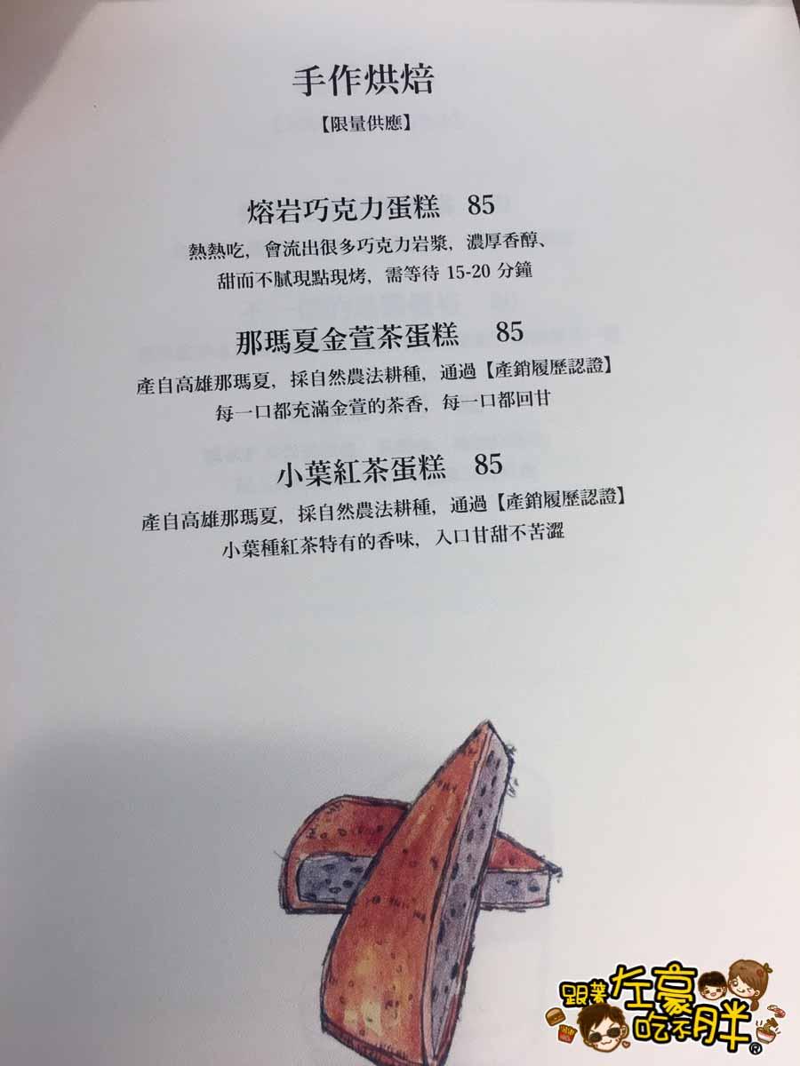迪波波藝食館菜單-13
