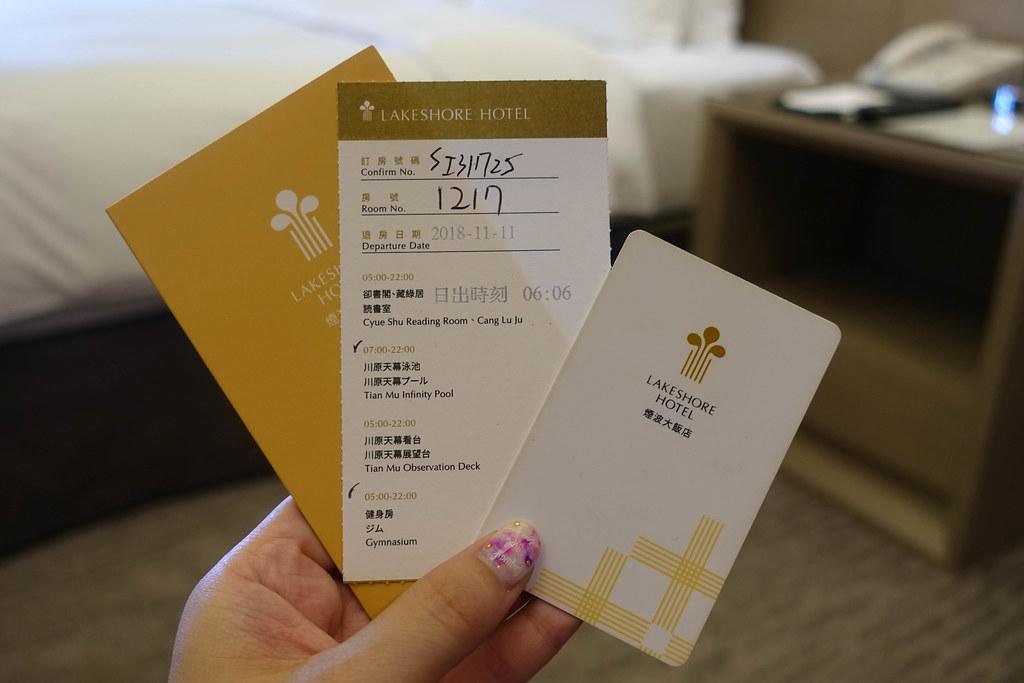 2018.11煙波大飯店-蘇澳四季雙泉館