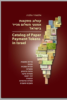paper payment tokens in Israel book cover