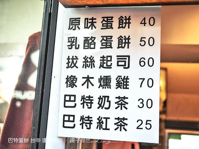 巴特蛋餅 台中 逢甲夜市 28