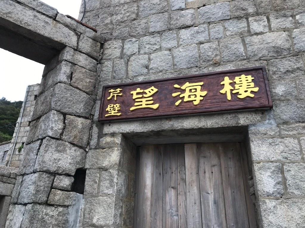 20181207馬祖北竿芹壁村望海樓