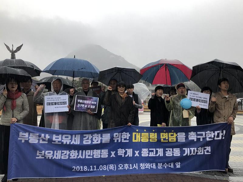 20181108_보유세강화시민행동 기자회견