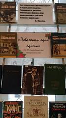 Виставка-роздум 14.11.18 В. Некрасова