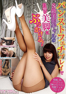 HARU-050 Pantyhose Plays With S-class Beauty Gals Boastful Legs!