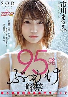 STAR-982 95 Bucksmanship Unlocking Amateur Male Super Super Crown Genuine Semen Masami Ichikawa