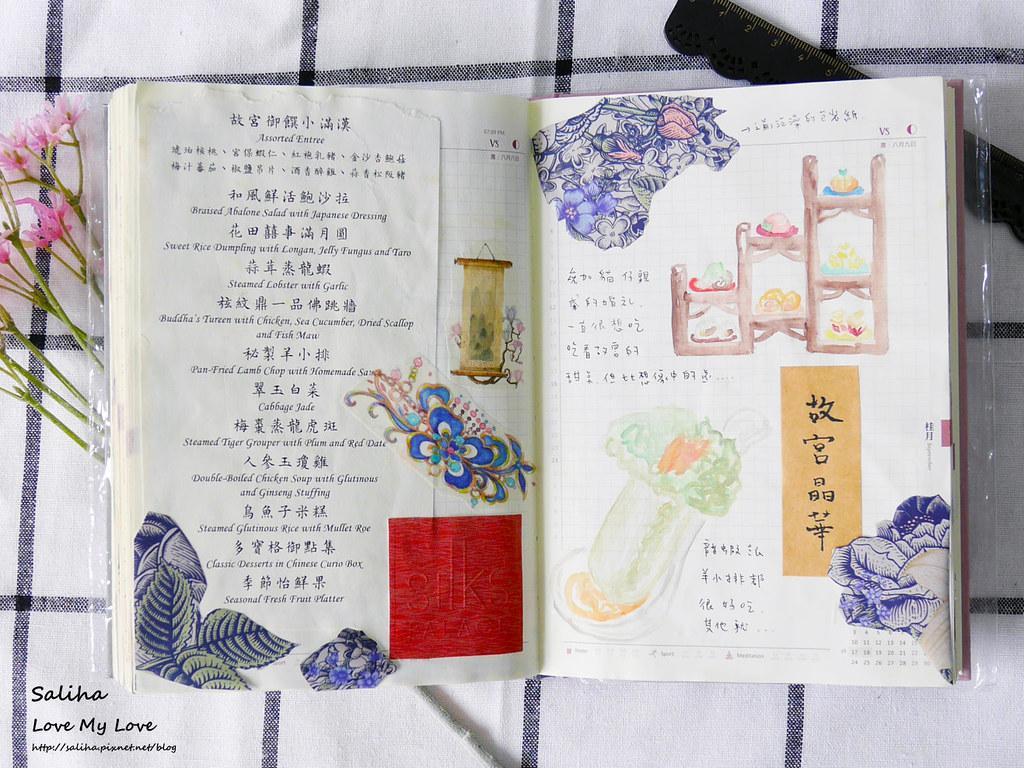 手帳日記裝飾分享紙膠帶設計水彩遊記 (21)