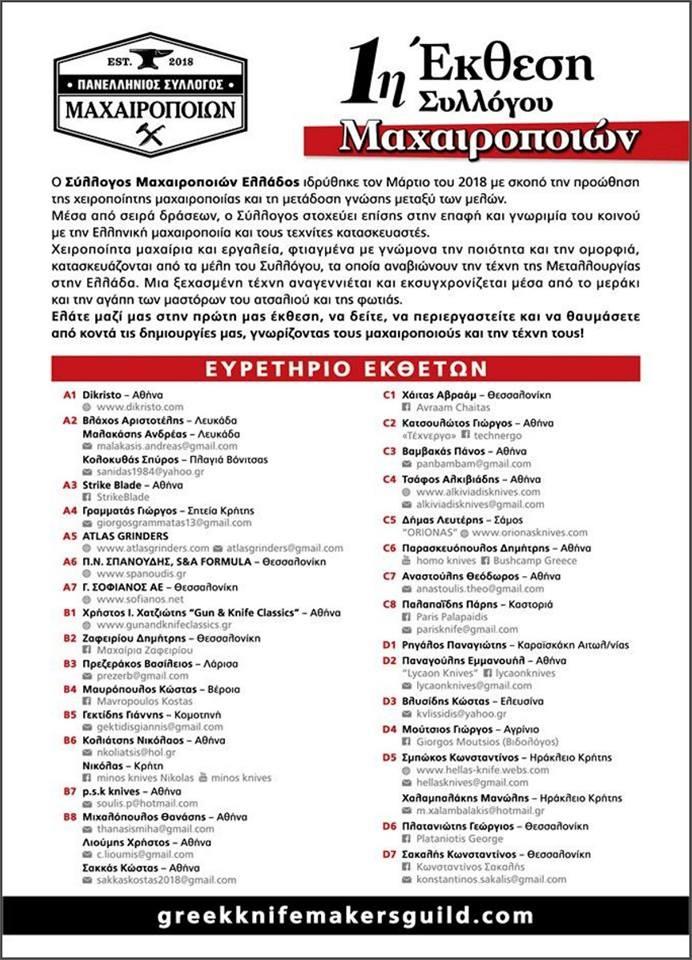 1_ekthesi_maxairopoion