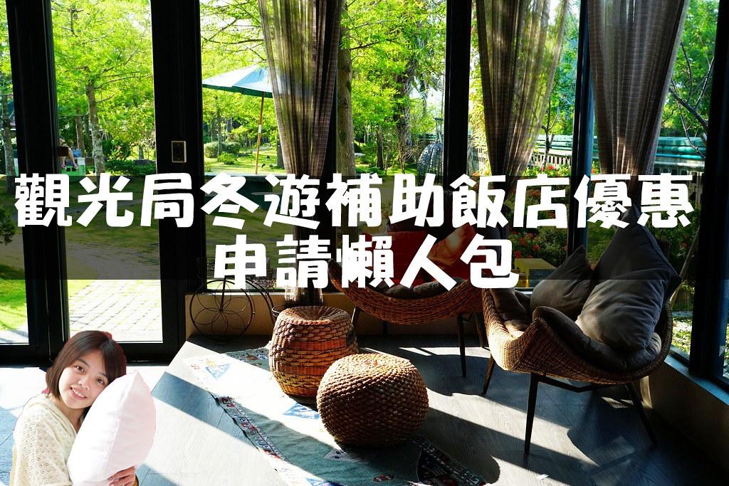 【觀光局冬遊補助飯店優惠】教你怎麼申請懶人包 宜花東高屏地區 即日起2018年底