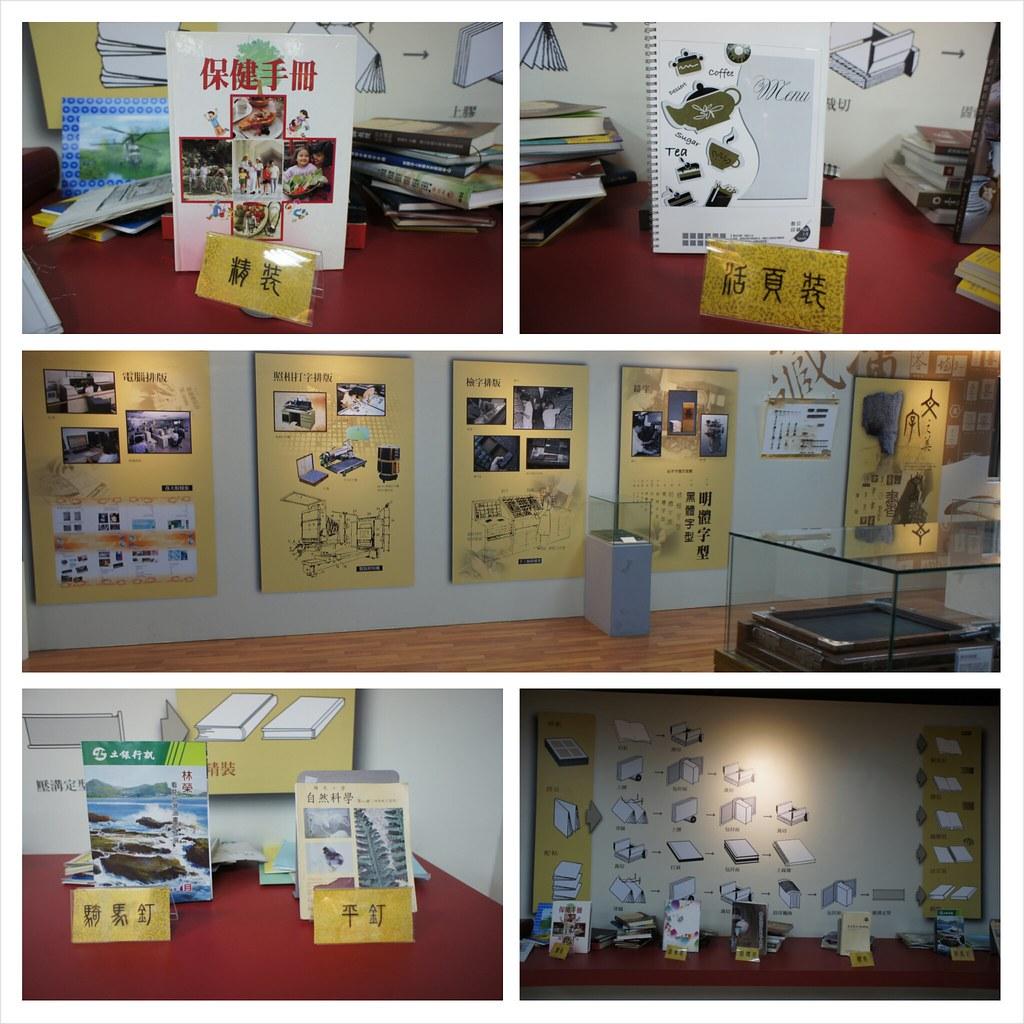 大里台灣印刷探索館 (10)