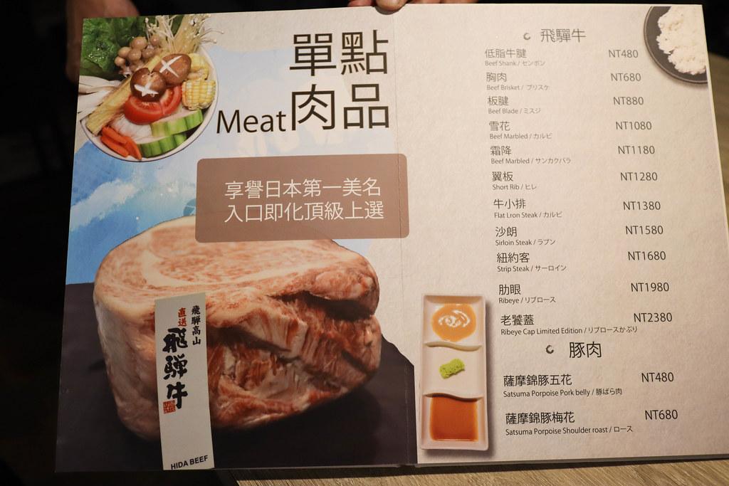 釧井 飛驒牛(海鮮鍋物) (15)