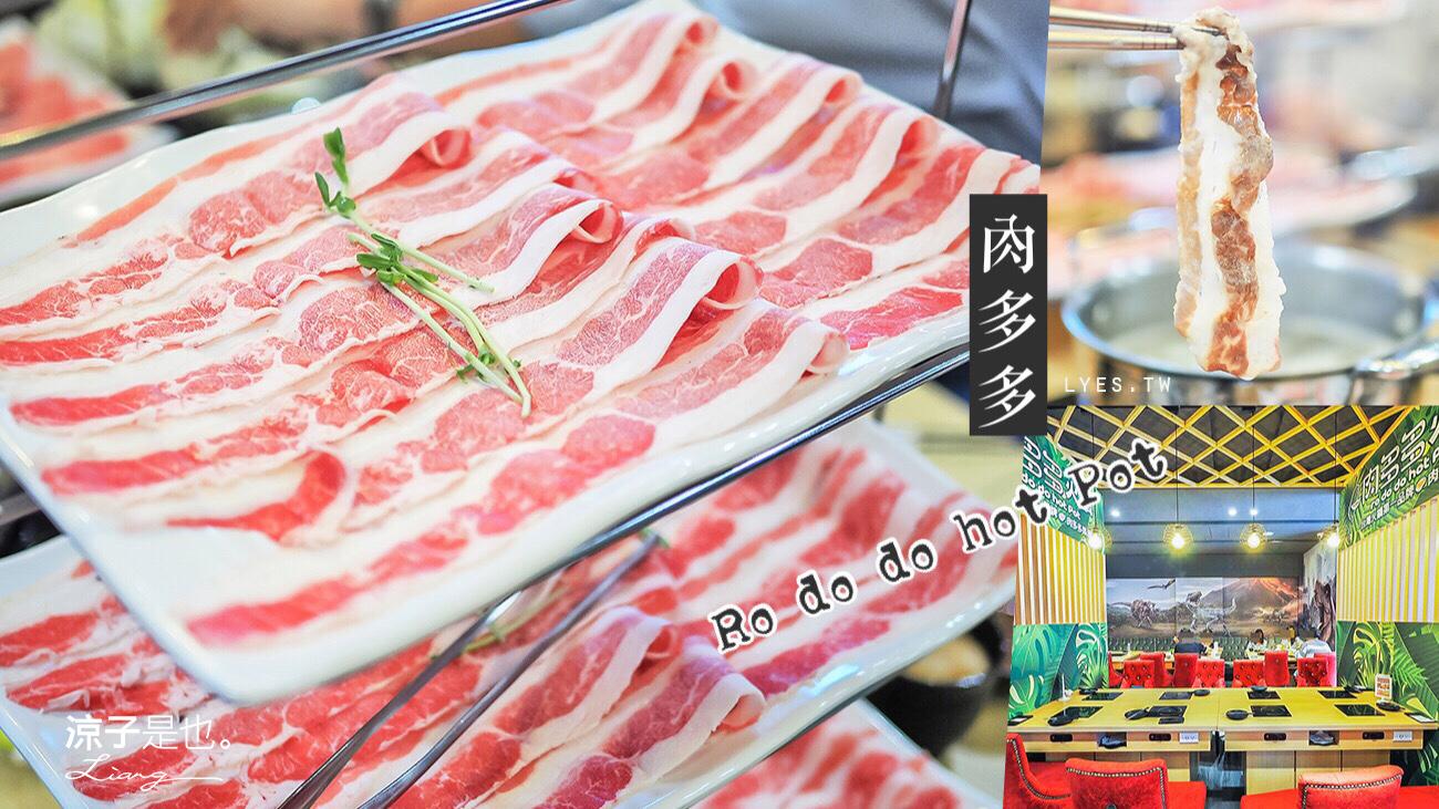 肉多多 火鍋 台中 進化店 餐廳 美食