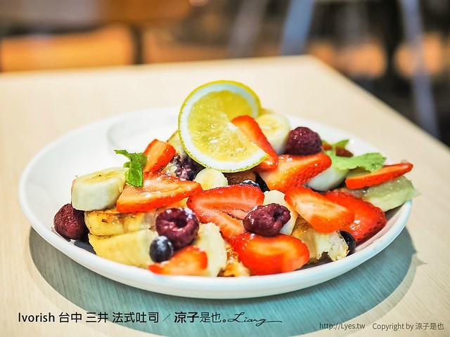 Ivorish 台中 三井 法式吐司 8