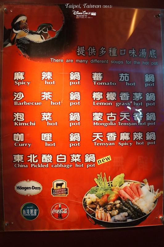 2015 Taiwan Taipei Ximending Mala Hot Pot 3