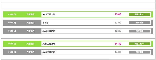 台中花博 森林園區 預約01