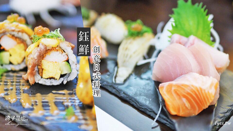 鈺鮮創意日式料理 台中 壽司 生魚片 北屯