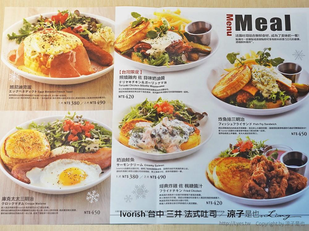 Ivorish 台中 三井 法式吐司 3