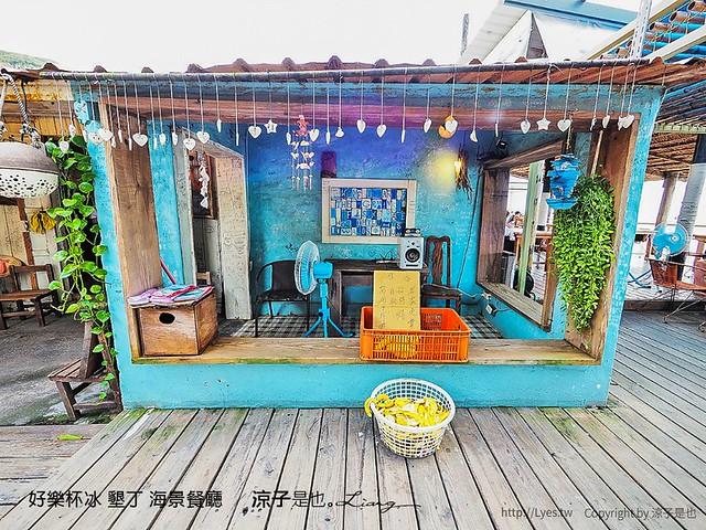 好樂杯冰 墾丁 海景餐廳  9