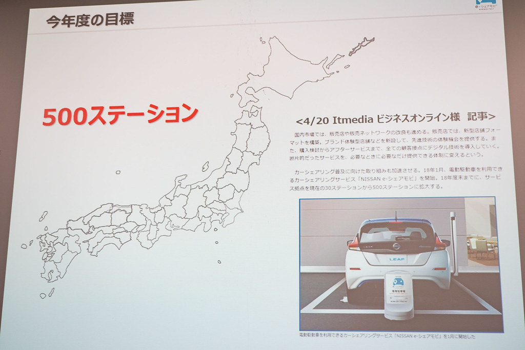 Nissan_e-sharemobi-15