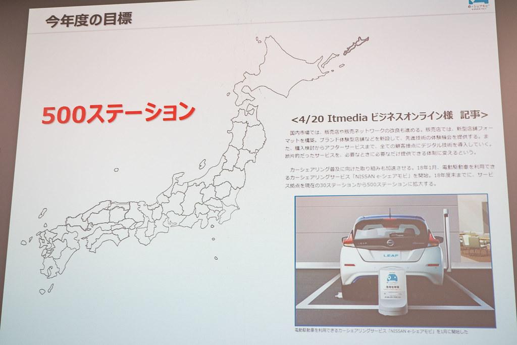 Nissan_e-sharemobi-15